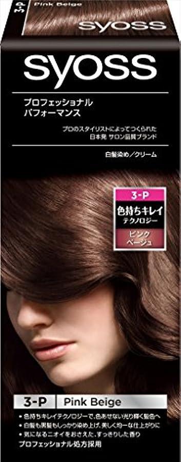 光沢ホステル苦味サイオス ヘアカラー クリーム 3P ピンクベージュ × 2個セット