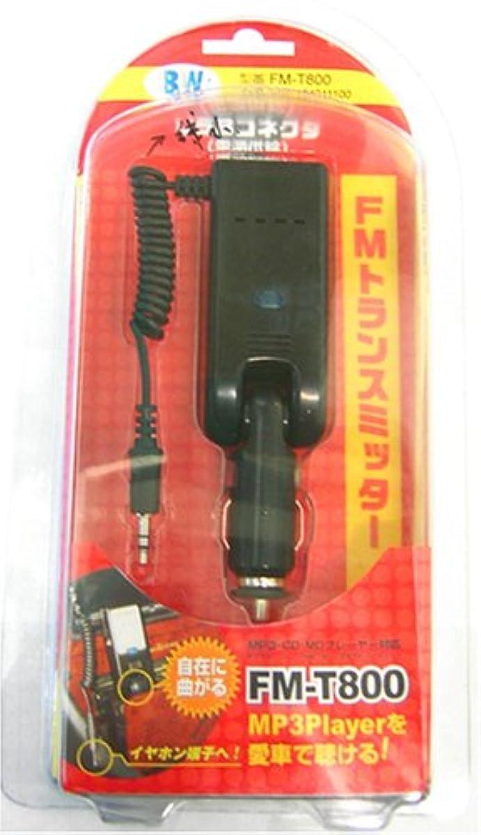 限り祖母波BULLWILL FM Transmitter FM-T800