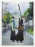 ツルネ -風舞高校弓道部- 第三巻[Blu-ray/ブルーレイ]