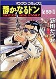 静かなるドン 59 (マンサンコミックス)
