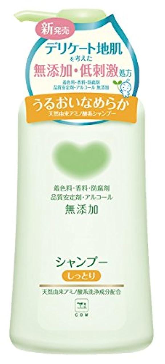 香水悲惨アレルギー性カウブランド 無添加シャンプー しっとり ポンプ付 500ml