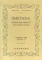 No.285 スメタナ/弦楽四重奏曲 ホ短調 「我が生涯より」 (Kleine Partitur)