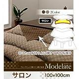 (単品)こたつ上掛けカバー(サロン) 100×100cm (Modelate)ブラウン ブロックチェック柄 (Modelate)モデラート