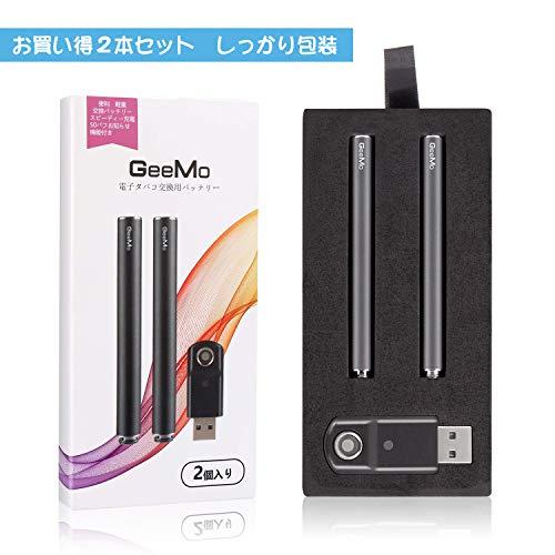 『【最新版】 プルームテック PloomTech 互換バッテリー バイブレーション通知機能搭載 大容量280mah 2本入り GeeMo』の2枚目の画像