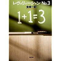 レヴォリューション No.3 (角川文庫)