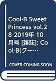 Cool-B SweetPrincess vol.28 2019年 10 月号 [雑誌]: Cool-B(クールビー) 増刊