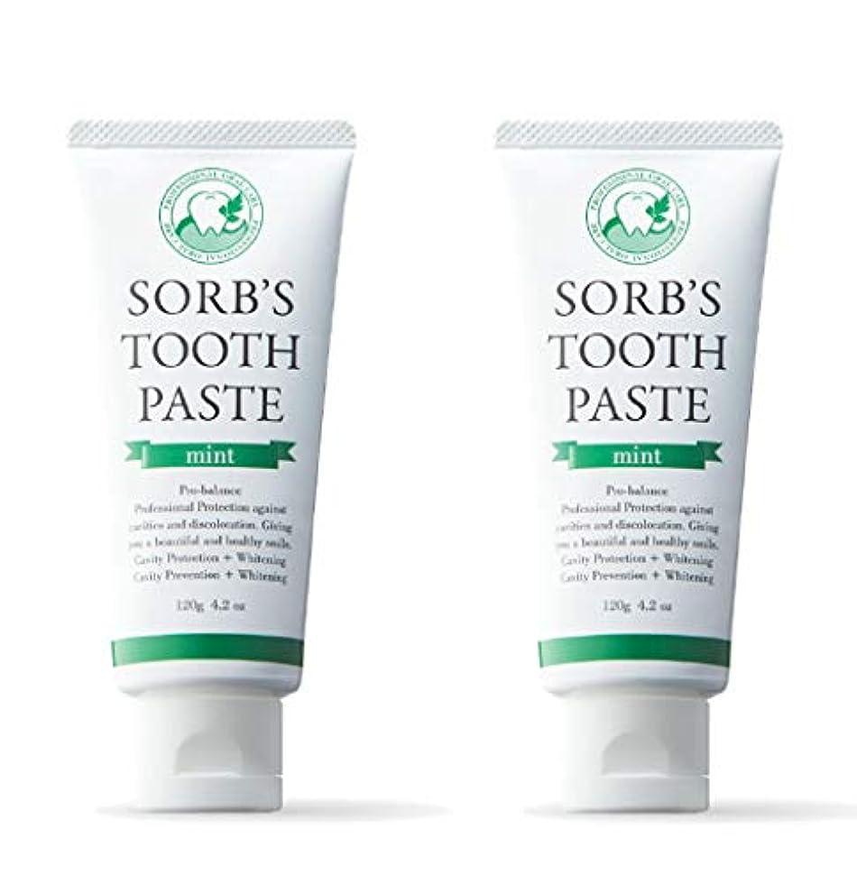 こっそり途方もない予知ソーブズ トゥースペースト ミント 120g×2本セット 歯磨き粉 SORB'S ソーブス TOOTH PASTE mint