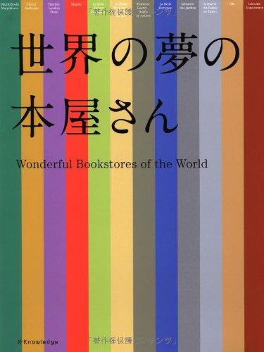 世界の夢の本屋さんの詳細を見る