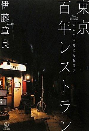 東京百年レストラン ‐大人が幸せになれる店‐の詳細を見る