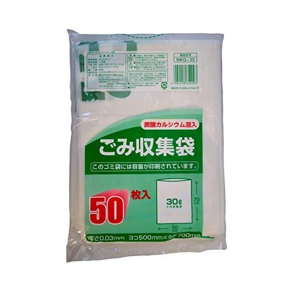 日本技研工業 ゴミ袋 半透明 30L 厚み0.0...の商品画像