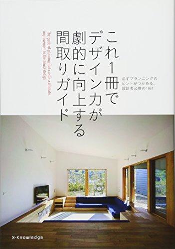これ1冊でデザイン力が劇的に向上する間取りガイド (エクスナレッジムック)の詳細を見る