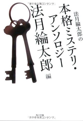 法月綸太郎の本格ミステリ・アンソロジー (角川文庫)の詳細を見る