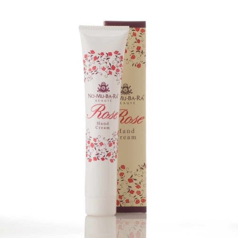 宣言する乳製品パラシュートNO-MU-BA-RAボーテ ローズハンドクリーム 45g
