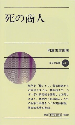 死の商人 (新日本新書)の詳細を見る
