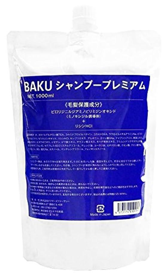代表舌な小石ドクターズファーマシー [詰め替え用] BAKUシャンプープレミアム 1000ml 1袋