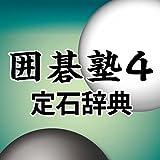囲碁塾4 定石事典|ダウンロード版