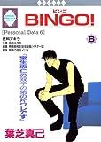 BINGO! (6) (冬水社・いち好きコミックス)