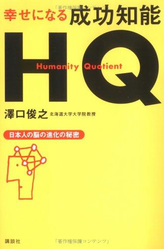 幸せになる成功知能HQ―日本人の脳の進化の秘密