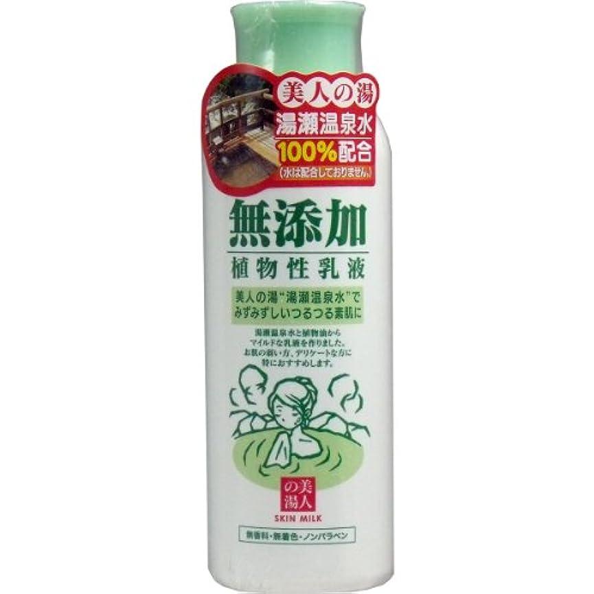 ニコチンコントラスト寛容なユゼ無添加植物性乳液150mL×6個セット