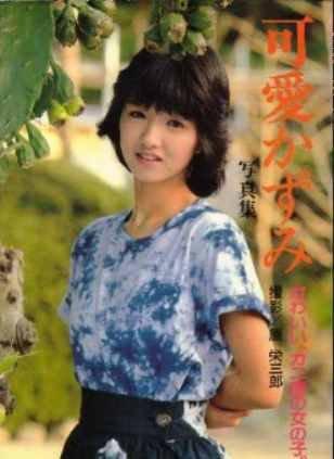 可愛かずみ写真集―かわいい、カニ座の女の子 (1983年)