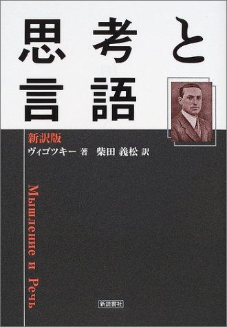 新訳版・思考と言語の詳細を見る