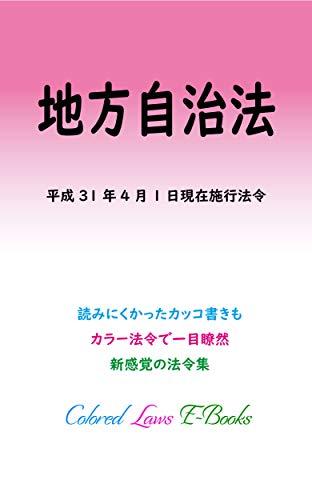 地方自治法 平成30年度版(平成31年4月1日) カラー法令シリーズ