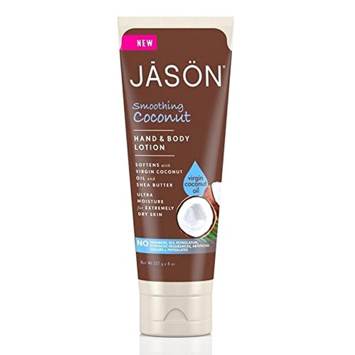 一緒にすずめ証明書ジェイソン?ココナッツハンド&ボディローション227グラム x4 - Jason Coconut Hand & Body Lotion 227g (Pack of 4) [並行輸入品]