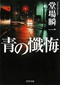 青の懺悔 (PHP文庫)