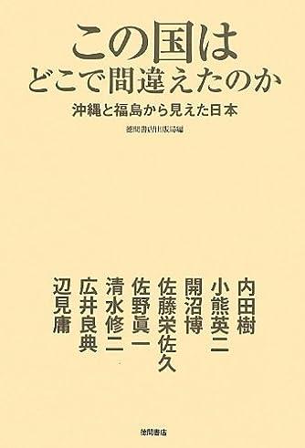 この国はどこで間違えたのか ~沖縄と福島から見えた日本~