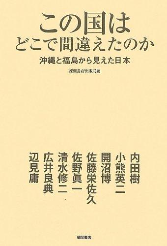 この国はどこで間違えたのか ~沖縄と福島から見えた日本~の詳細を見る