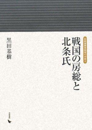 戦国の房総と北条氏 (岩田選書 地域の中世)