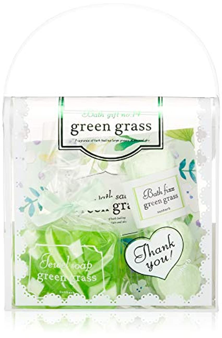 去る遮るレバーサンハーブ バスギフトNo.14 グリーングラス (バッグ型のバスセット 爽やかですこし大人な香り)