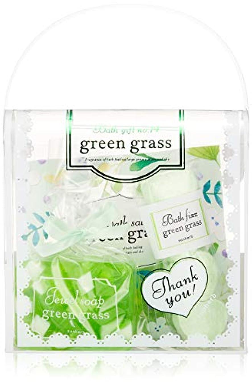 介入する喜んで外出サンハーブ バスギフトNo.14 グリーングラス (バッグ型のバスセット 爽やかですこし大人な香り)