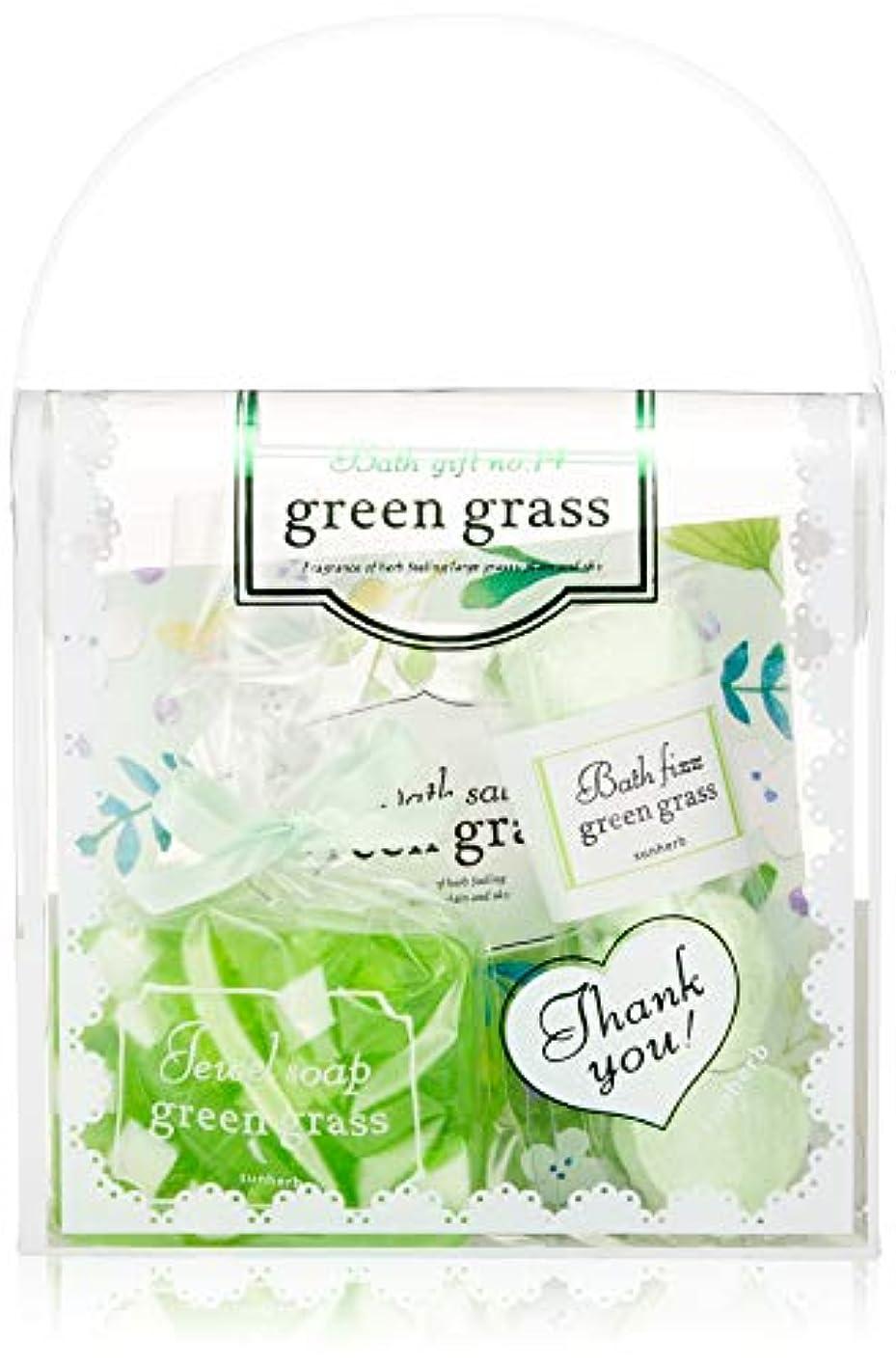 離す自発的話をするサンハーブ バスギフトNo.14 グリーングラス (バッグ型のバスセット 爽やかですこし大人な香り)