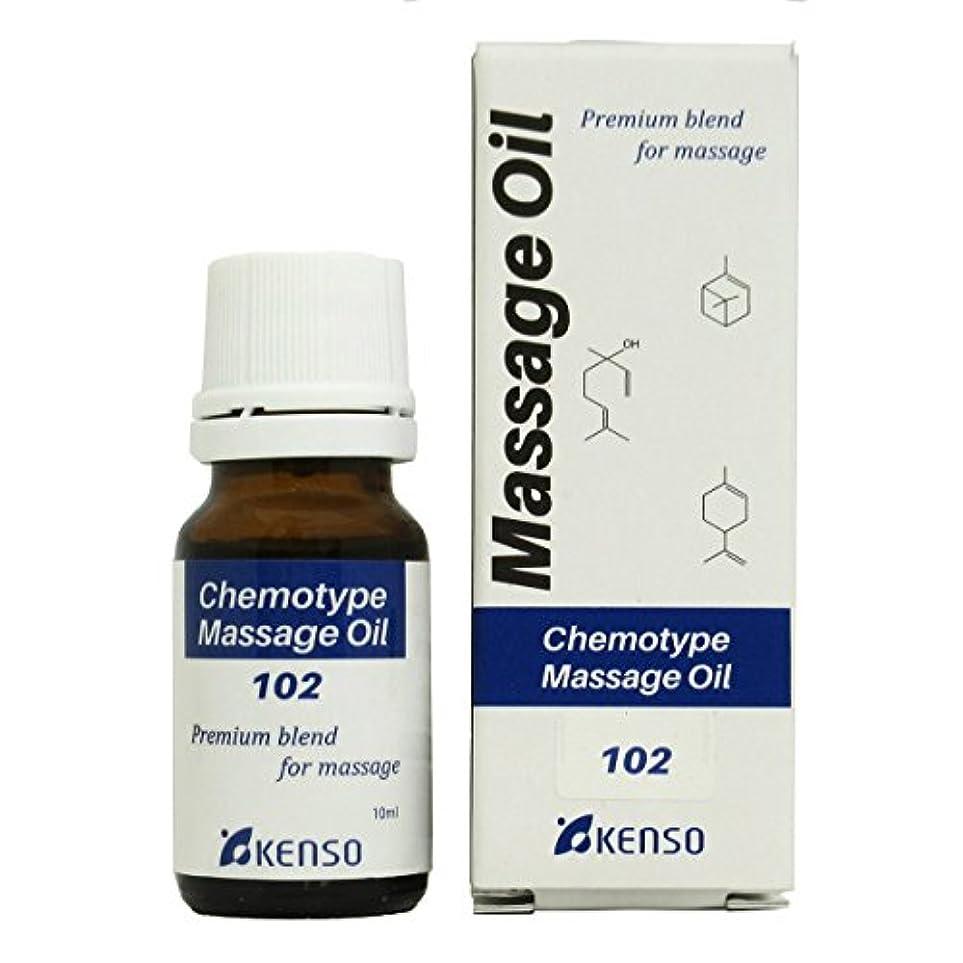 美容師大砲酸化するケンソー レシピNo.102 10ml (健草医学舎 マッサージオイル Nシリーズ)