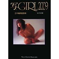 写GIRL(シャガール)〈2009〉