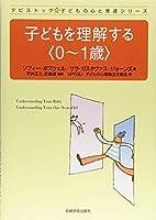 子どもを理解する〈0~1歳〉 (タビストック☆子どもの心と発達シリーズ)