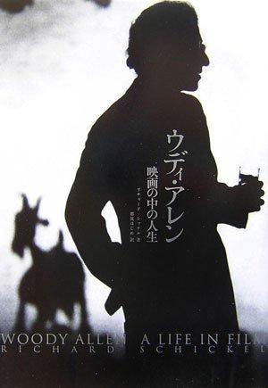 ウディ・アレン映画の中の人生の詳細を見る