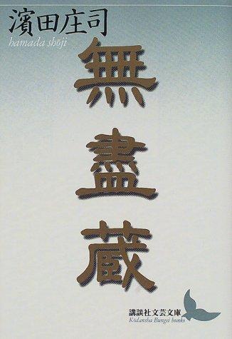 無盡蔵 (講談社文芸文庫)の詳細を見る