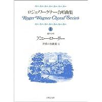 ロジェ・ワーグナー合唱曲集 (4) アニーローリー~世界の名歌集2