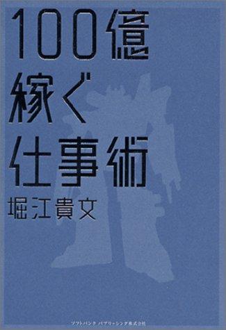 100億稼ぐ仕事術 (ビジスタBOOK)