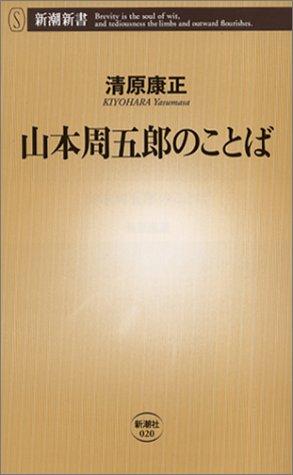 山本周五郎のことば (新潮新書)の詳細を見る