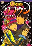 恋するクラウン (JUNEコミックス ピアスシリーズ)
