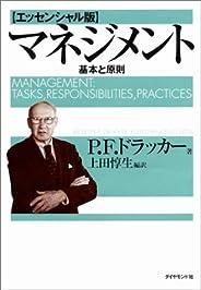マネジメント[エッセンシャル版] - 基本と原則