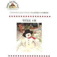 シュタイナー フェルト人形手作りキット  雪だるま
