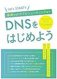 DNSをはじめよう ?基礎からトラブルシューティングまで? はじめようシリーズ