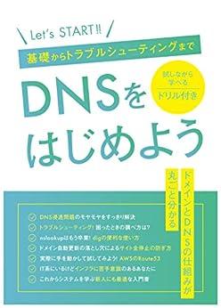 [mochikoAsTech]のDNSをはじめよう ~基礎からトラブルシューティングまで~ はじめようシリーズ