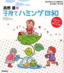 高野優の子育てハミング日和―赤ちゃんともっと楽しもう (おはよう赤ちゃんハミング育児BOOK)の詳細を見る