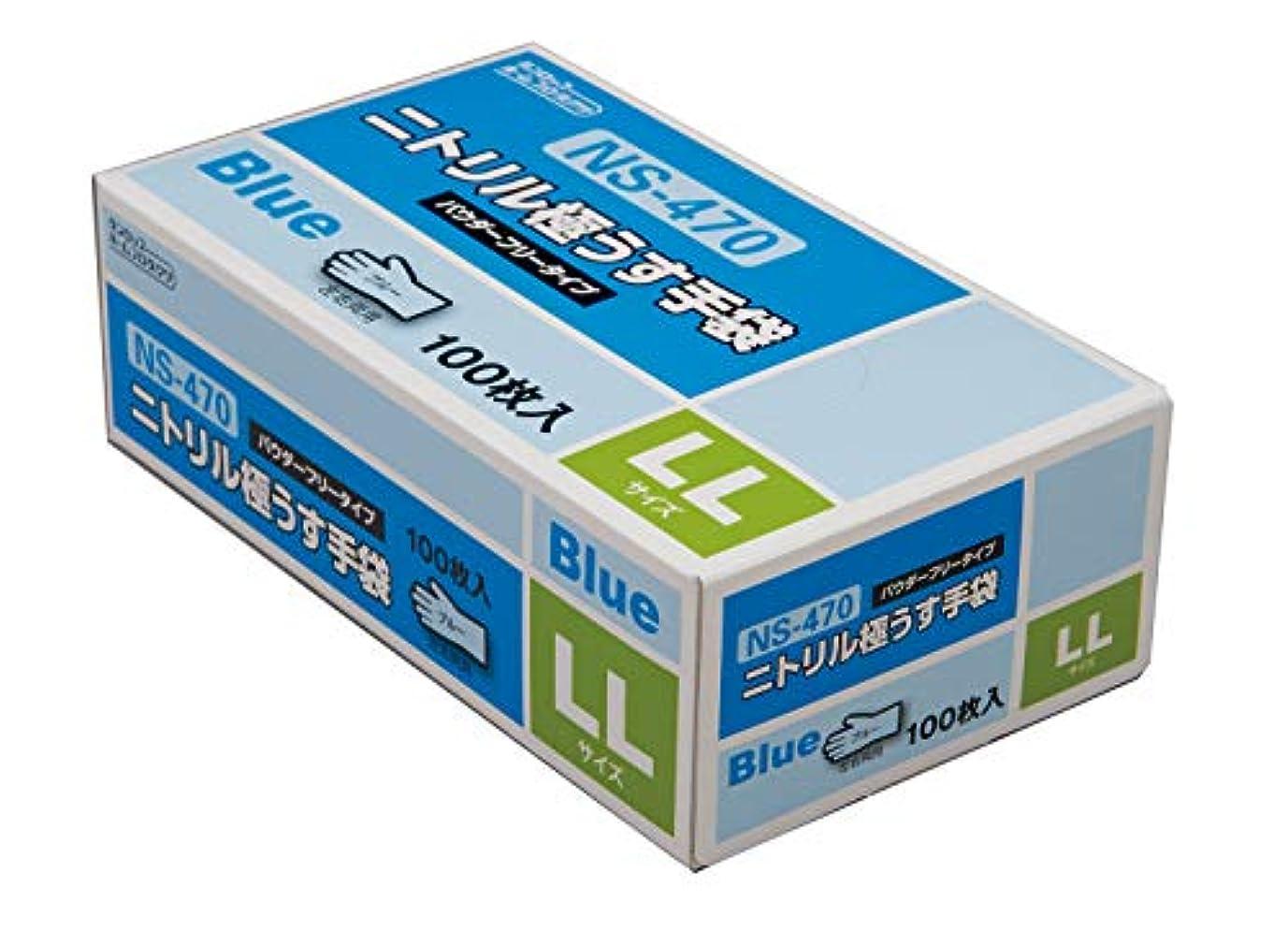 構造的公破裂ニトリル極うす手袋 NS-470 06745(LL)ブルー100マイイリ ダンロップホームプロダクツ