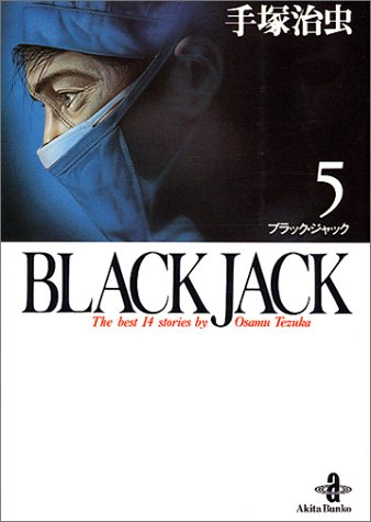Black Jack―The best 14stories by Osamu Tezuka (5) (秋田文庫)の詳細を見る